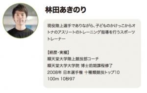 profile_hayashida