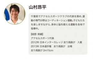 profile_yamamura