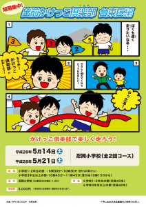 taito_d20160429b--1