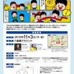 onigokko_161010