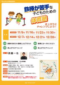 tetsubo_160925