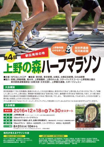 ueno_marathon_161128_3-1