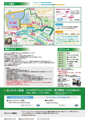 ueno_marathon_161128_3-2