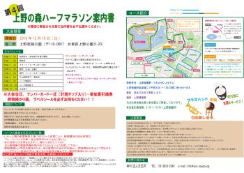 2016_ueno_marathon_guide