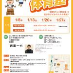 taito_taiiku_161217