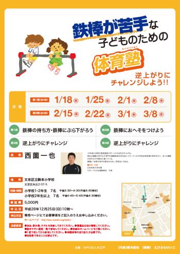 tetsubo_161225