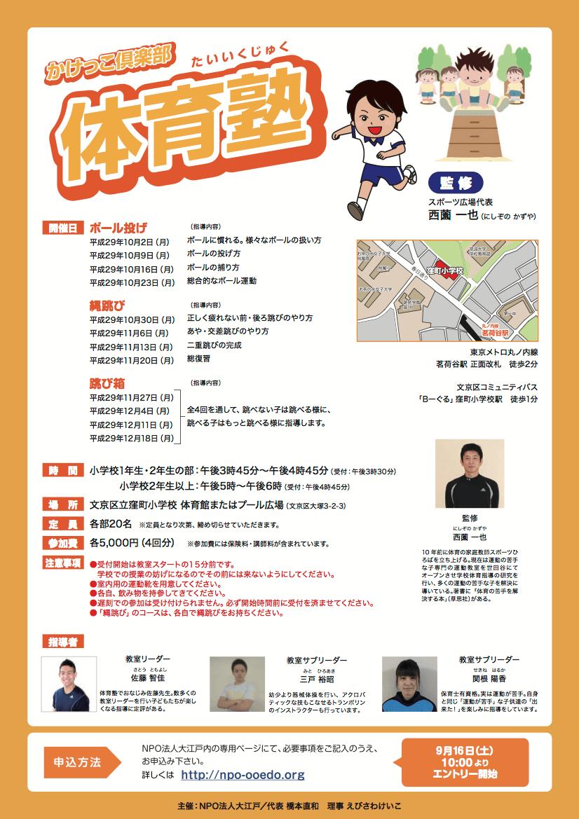 taiiku_170916