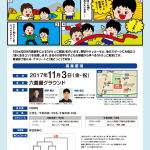 onigokko171021