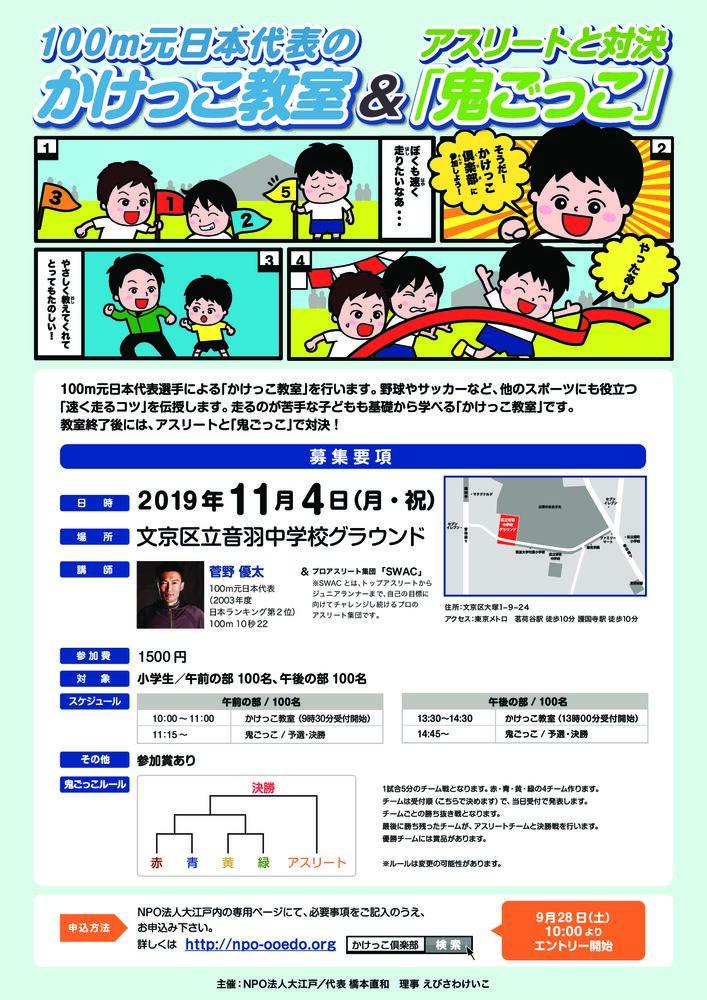 かけっこ&鬼ごっこ_190928