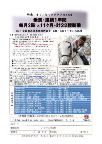 乗馬1年コース最終版のサムネイル