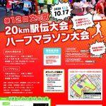 12回「文の京 20km駅伝大会」参加申込み