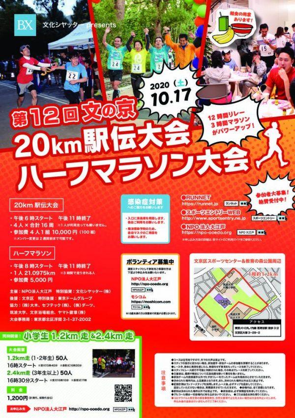 12回「文の京 ハーフマラソン大会」参加申込み