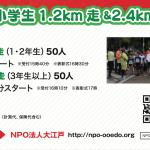 文の京「小学生1.2km・2.4km走」