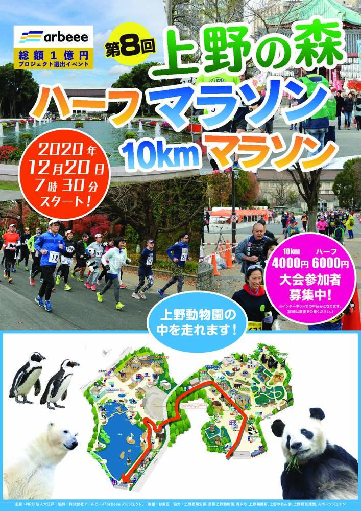 8回「上野の森 ハーフマラソン大会」参加申込み
