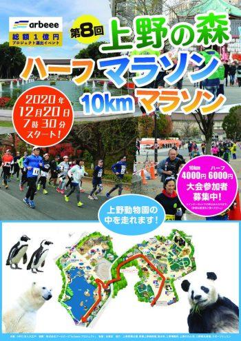uenomarathon_01front_200603_RGBのサムネイル