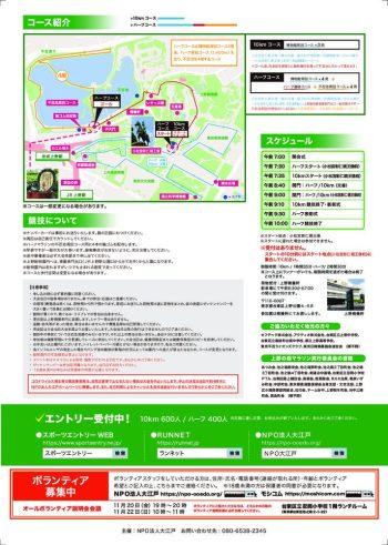 uenomarathon_02back_200530_RGBのサムネイル