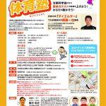 体育塾 [窪町200802]