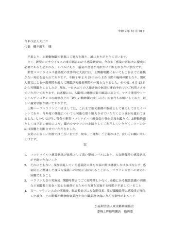 uenorun_20201023のサムネイル